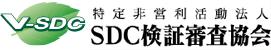 NPO法人SDC検証審査協会